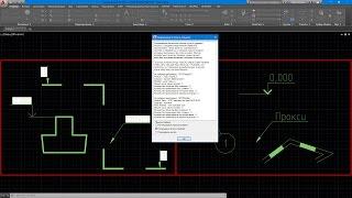 AutoCAD Hack №5. Работа с прокси-объектами