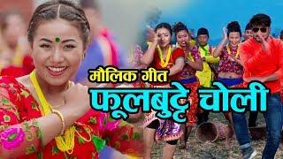 New Nepali Lok Dohori Song phulbutte choli 2018 ll फुलबुट्टे चोली 2075 | Sagar Gurung & Ranu Gurung