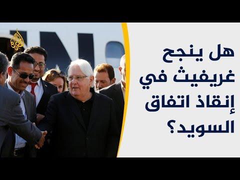 غريفيث في اليمن سعيا لإنقاذ اتفاق السويد  - نشر قبل 7 ساعة