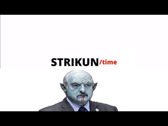 STRIKUN/time #2. Эмпатия и кнут: протесты в Беларуси. Лукашенко - последний диктатор Европы?