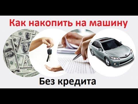 Как накопить на машину без кредита: советы из жизни