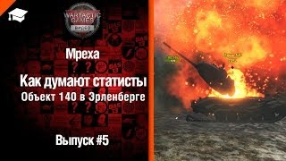 Как думают статисты: №5 Объект 140 в Эрленберге - от Mpexa [World of Tanks]
