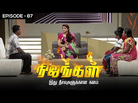 Nijangal with kushboo is a reality show to sort out untold issues. Here is the episode 87 of #Nijangal telecasted in Sun TV on 07/02/2017. Truth Unveils to Kushboo - Nijangal Highlights ... To know what happened watch the full Video at https://goo.gl/FVtrUr  For more updates,  Subscribe us on:  https://www.youtube.com/user/VisionTimeThamizh  Like Us on:  https://www.facebook.com/visiontimeindia