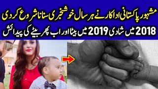 Beautiful Pakistani Actor Blessed With Another Baby Boy | Celeb News