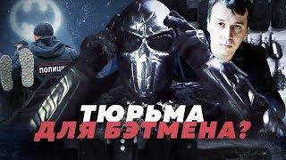 За что судят 'химкинского Бэтмена'? // Алексей Казаков
