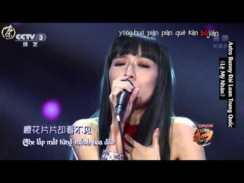 [Vietsub-Kara] 美人泪 (Lệ mỹ nhân) - 原子邦妮 (Astro Bunny) [Sing my Song 3 tập 5]