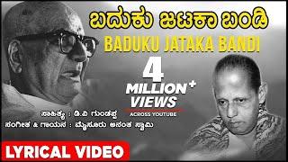 Baduku Jataka Bandi Lyrical Video Song | D V Gundappa | Mysore Ananthaswamy |Kannada Bhavageethegalu