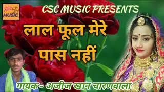 लाल फूल मेरे पास नहीं || Pardesi Bannosa Vishwas Nahi || अजीज खान