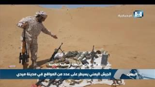 الجيش اليمني يسيطر على عدد من المواقع في مدينة ميدي