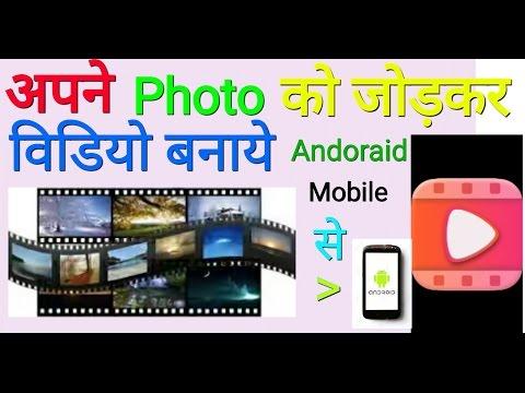 Android mobile me Photo ko jod kar  Kaise Banaye 2016  Tech Channel Hindi