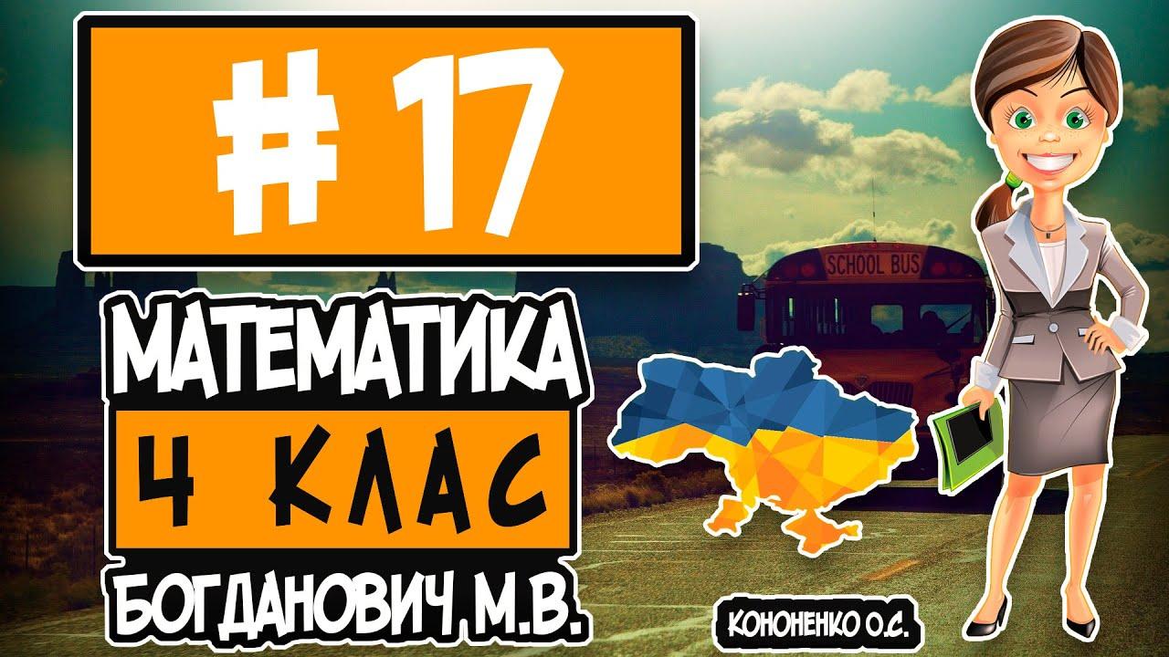 № 17 - Математика 4 клас Богданович М.В. відповіді ГДЗ