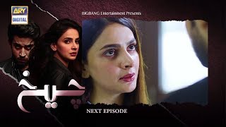 Cheekh Episode 27 | Teaser | ARY Digital Drama