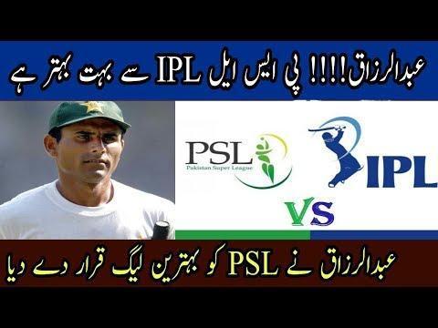 Pakistan Super League Is Better Than Indian Premier League Said Abdul Razak |PSL VS IPL League