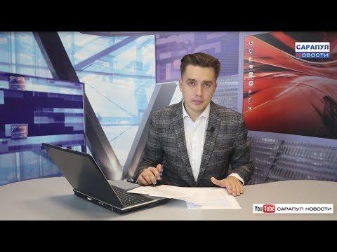 """САРАПУЛ. Программа """"САРАПУЛ НОВОСТИ"""" эфир от 7 октября 2019 года"""