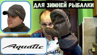 Одежда для зимней рыбалки Aquatic. Шапка. Рукавицы. Носки.