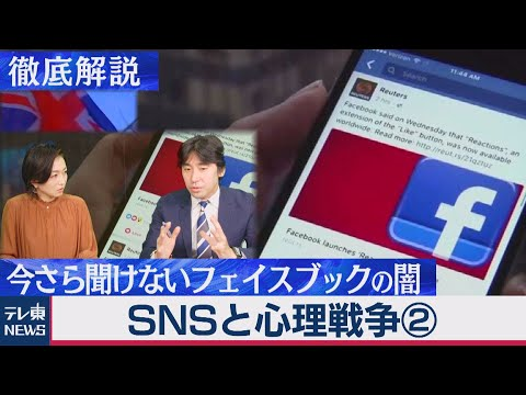 """2020/10/29 SNSと心理戦争② フェイスブックの""""闇""""とは(2020年10月29日)"""