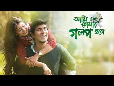 আমি তোমার গল্প হবো নাটক | Ami Tomar Golpo Hobo Drama | Closeup Kache Ashar Golpo 2018