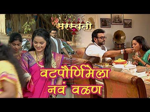 Vat Pournima Celebration In Saraswati Marathi Serial   Titeeksha Tawade & Astad Kale