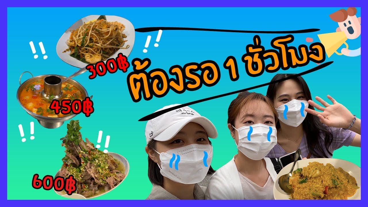 [V-log] 🍽 นิสิตเกาหลีไปกินอาหารไทย!! [Thai sub] / [Kor sub] | นิสิตเกาหลี