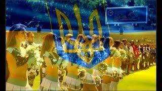 Американская игра по-украински! Презентация УЛАФ