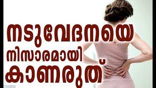 നടുവേദനയെ നിസാരമായികാണരുത്# Health Tips Malayalam # Malayalam Health Tips Video # Health And Fitness