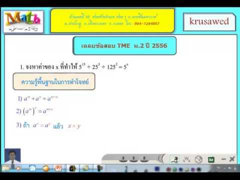 เฉลยข้อสอบ TME M2   2556 ข้อ 1