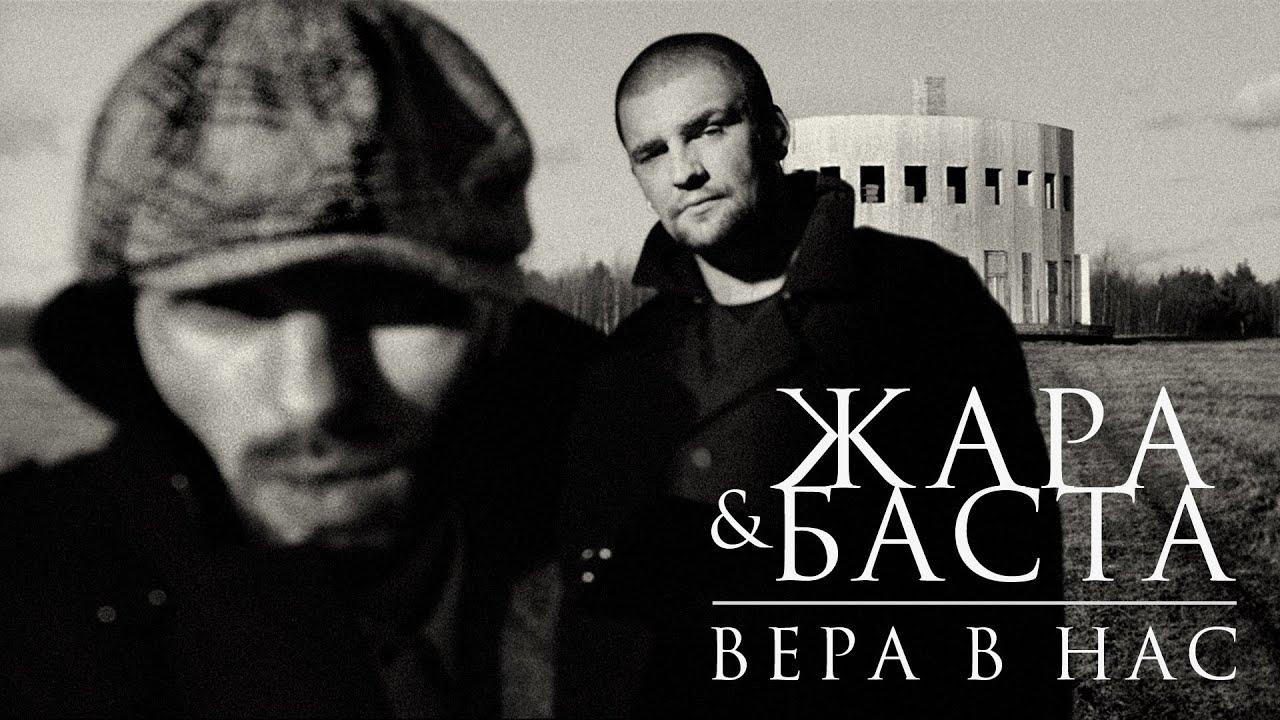 Песня Вера в нас - Баста.