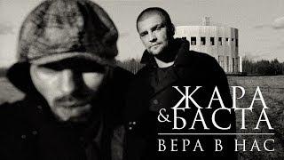 Смотреть клип Жара & Баста - Вера В Нас