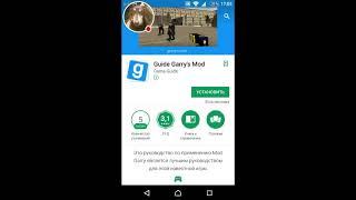 """Дауны в комментариях """"Google Play""""."""