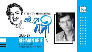 Ei Je Nodi Jaye Sagore by Rehman Arif