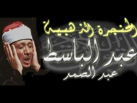 تحميل اذان عبد الباسط عبد الصمد mp3