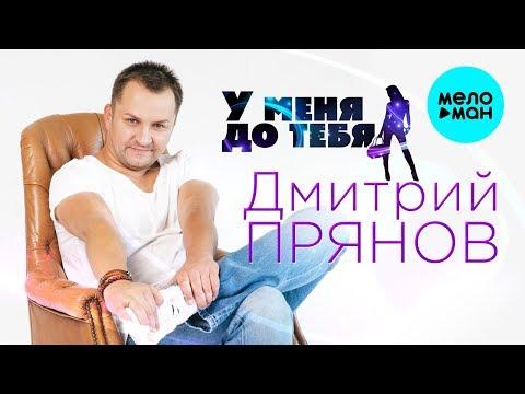 Прянов Дмитрий - У меня до тебя Single