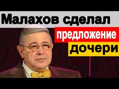 Андрей Малахов сделал предложение дочке Петросяна ! Дочь наказала Петросяна. Степаненко это понимает