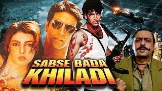 Акшай Кумар-индийский фильм:Лучший игрок (1995г)