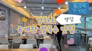 (옐새댁 Vlog) 강화도 여행코스 || 핫플 || 일…