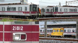 【東武20000系 廃車21812Fの余剰中間車は、山のほうの地方私鉄に譲渡せず全車解体へ】おそらく譲渡車両は、20000系パンタ付き4両、20050系VVVF4両で、2両×4編成を組むか?