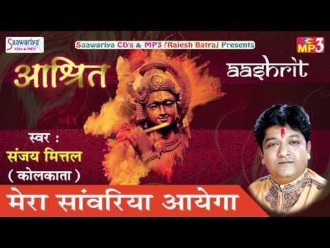 मेरा सांवरिया आयेगा #Krishna Bhajan #New Hindi Devotional Songn #Sanjay Mittal #Saawariya