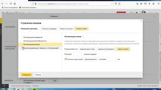Стратегии Яндекс директ