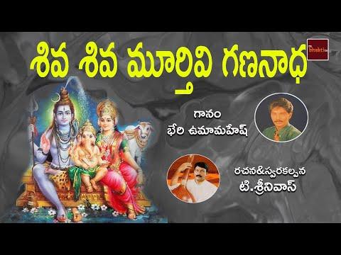 Siva Siva Murthivi Gananadha Devotional Song | Siva Siva Murthivi Gananadha