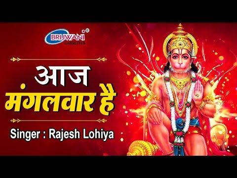 BEST BALAJI BHAJAN : आज मंगलवार है महावीर का वार है : AAJ MANGALWAR HAI
