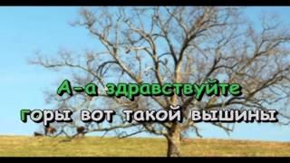 Песня Красной Шапочки | Караоке