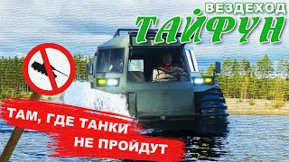 СНЕГОБОЛОТОХОД ТАЙФУН / ВСЯ ПРАВДА/ Иван Зенкевич