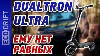Электросамокат Dualtron Ultra в деле!
