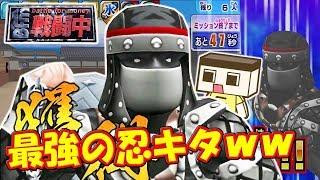超戦闘中プレイしたら最強の忍きたww賞金570万円ゲットできるか!?