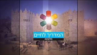 """הרב יוסף בן פורת - פרשת """"לך לך"""" - האם גזלנו מהפלסטינים את ארץ ישראל? (HD1080p)"""