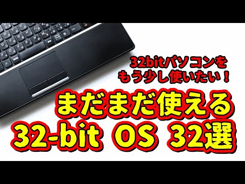 32-bit パソコンをもう少し使いたい!まだまだ使える32-bit OS 32選
