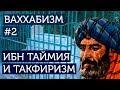 Ваххабизм (#2) Кто такой Ибн Таймия? Ибн Таймия и такфиризм