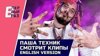 Паша Техник #4: Реакция на Lil Peep x Marshmello, 6ix9ine, Kendrick Lamar x SZA, Nicki Minaj
