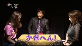 真夜中のおバカ騒ぎ!#29 魔法のランプ アッシュ先生 富樫あずさ 動画 27