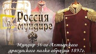 «Россия в мундире». 5. Мундир 36 Ахтырского драгунского полка образца 1897 года